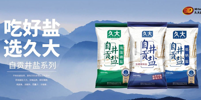 四川新万博app盐业(集团)公司