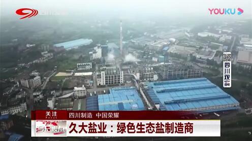 四川制造  中国荣誉——新万博app盐业:绿色生态盐制造商