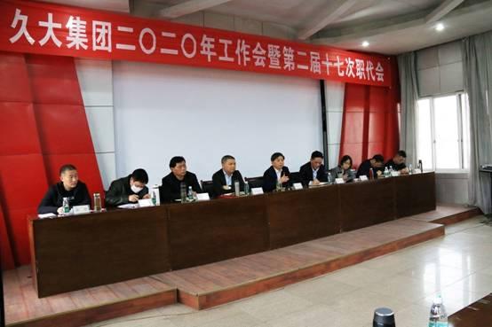 久大集团二0二0年工作会暨第二届十七次职代会