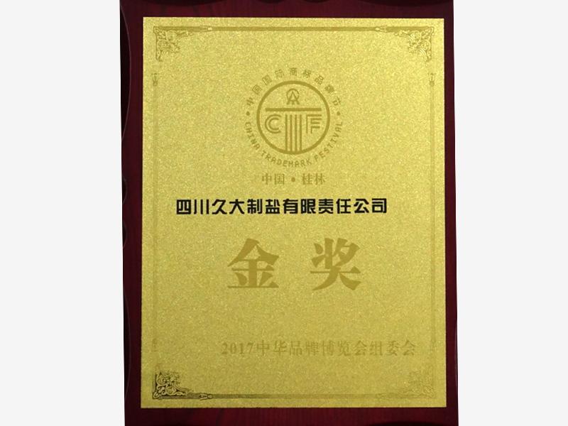 中国国际商标品牌金奖