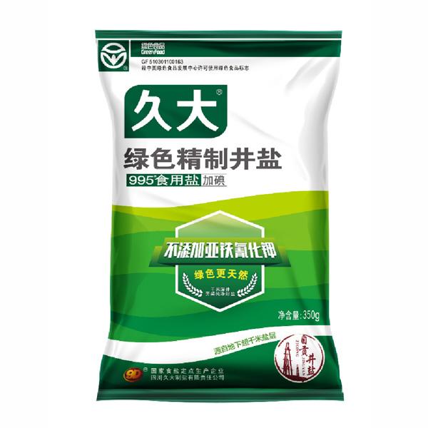 绿色精制井盐