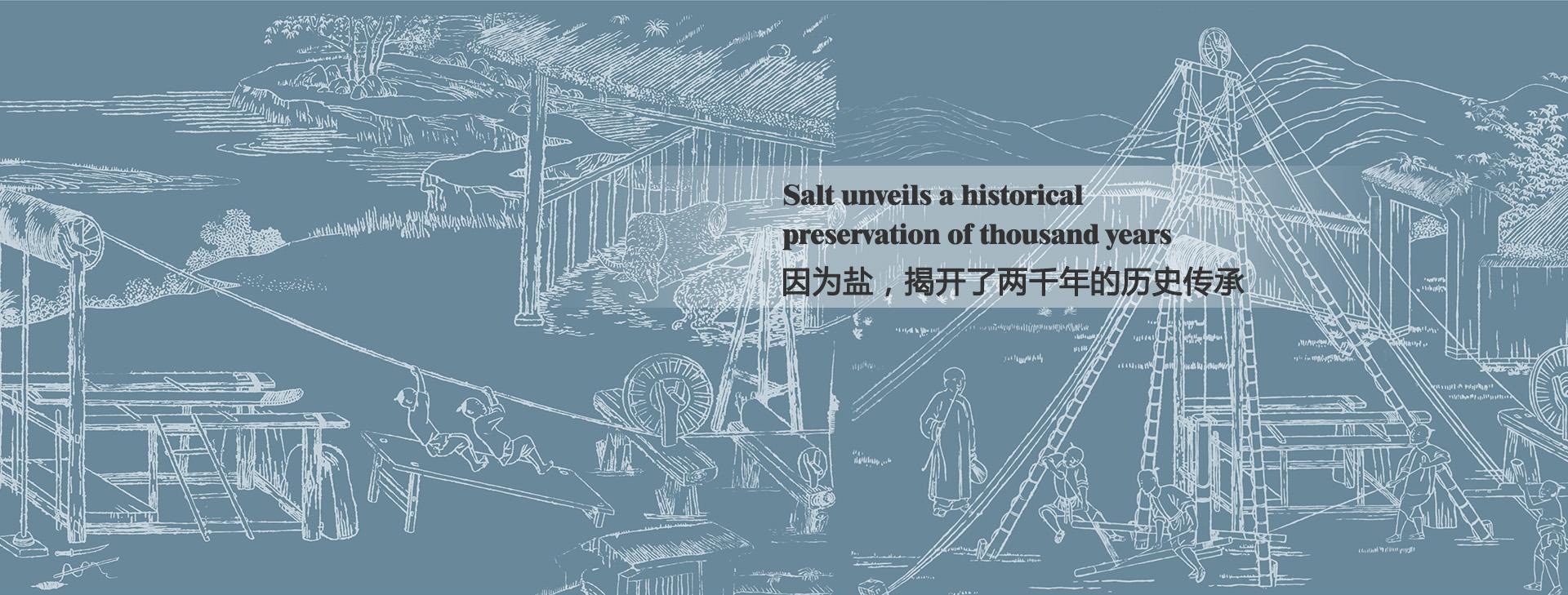 因为盐,揭开了两千年的历史传承